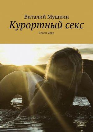 Виталий Мушкин. Курортный секс. Секс и море