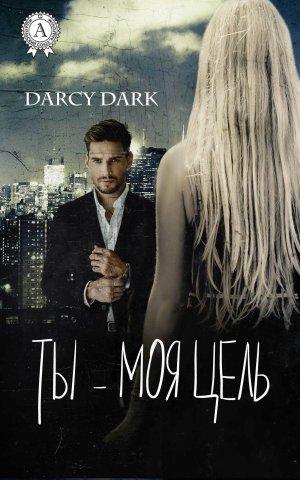 Dark Darcy. Ты – моя цель