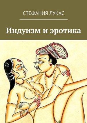 Стефания Лукас. Индуизм иэротика