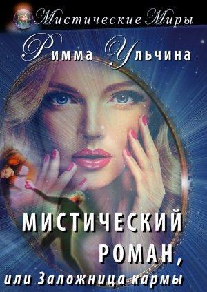 Римма Ульчина. Мистический роман, или Заложница кармы