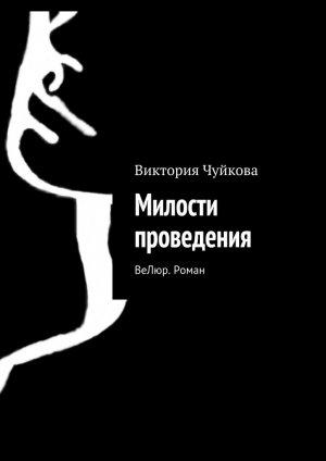 Виктория Чуйкова. Милости проведения. ВеЛюр. Роман