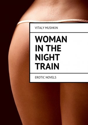 Vitaly Mushkin. Woman in the night train. Erotic novels