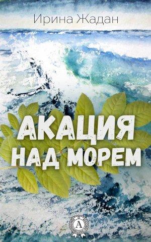 Ирина Жадан. Акация над морем
