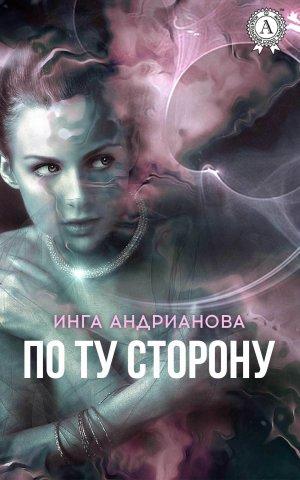 Инга Андрианова. По ту сторону