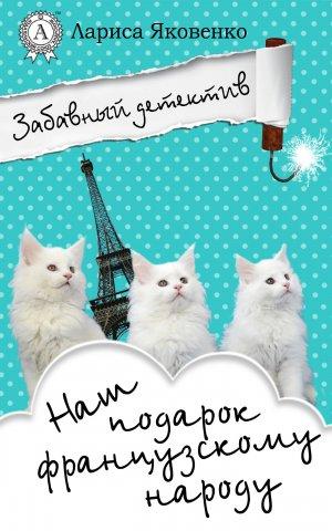 Лариса Яковенко. Наш подарок французскому народу