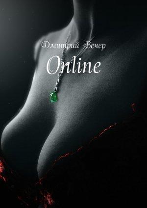 Дмитрий Вечер. Online