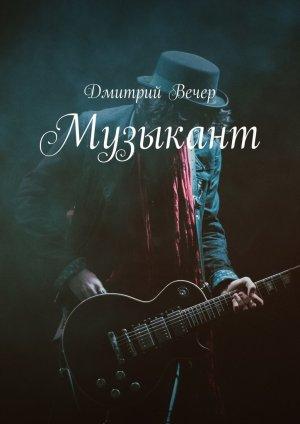 Дмитрий Вечер. Музыкант