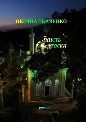 Оксана Ткаченко. Кисть тоски