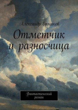 Александр Ермаков. Отметчик иразносчица. Фантастический роман