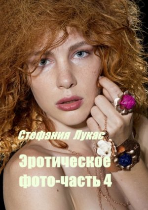 Стефания Лукас. Эротическое фото– часть4