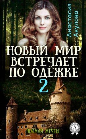 Анастасия Акулова. Новый мир встречает по одёжке – 2. Поймай мечты