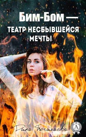Дина Почикаева. Бим-Бом – театр несбывшейся мечты