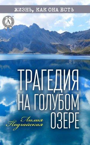 Лилия Подгайская. Трагедия на Голубом озере