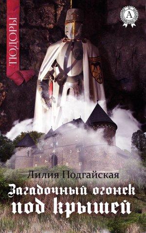 Лилия Подгайская. Загадочный огонёк под крышей
