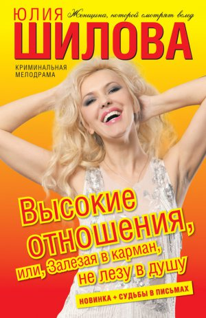 Юлия Шилова. Высокие отношения, или Залезая в карман, не лезу в душу