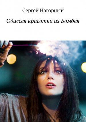 Сергей Нагорный. Одиссея красотки из Бомбея