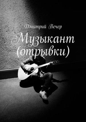 Дмитрий Вечер. Музыкант (отрывки)