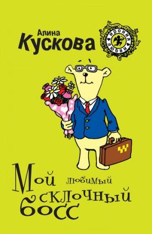 Алина Кускова. Мой любимый склочный босс