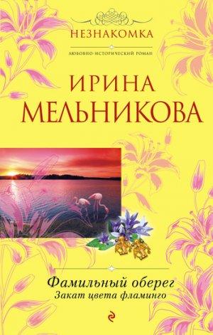 Ирина Мельникова. Фамильный оберег. Закат цвета фламинго