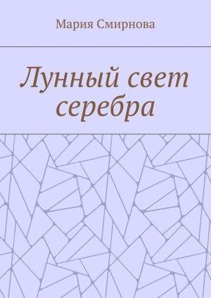 Мария Смирнова. Лунный свет серебра