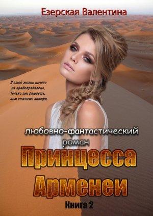Валентина Езерская. Принцесса Арменеи. Книга 2. Серия: Идеальный треугольник