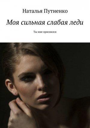 Наталья Путиенко. Моя сильная слабаяледи. Ты мне приснился