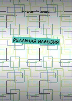 Максим Семенюк. Реальная иллюзия