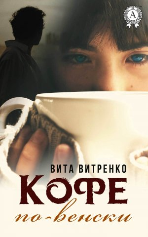 Вита Витренко. Кофе по-венски