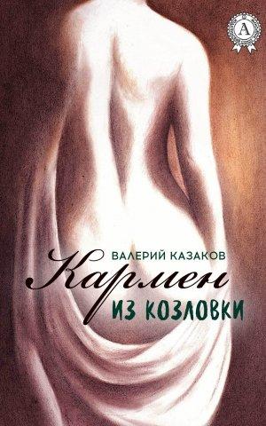 Валерий Казаков. Кармен из Козловки