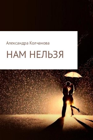 Александра Колчанова. Нам нельзя