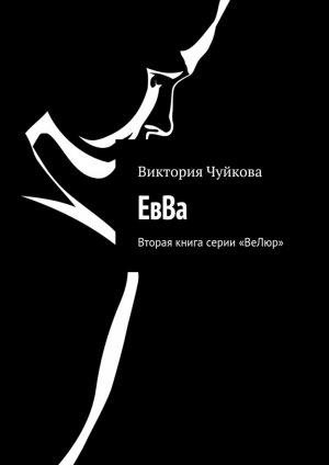 Виктория Чуйкова. ЕвВа. Вторая книга серии «ВеЛюр»