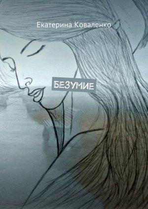 Екатерина Коваленко. Безумие