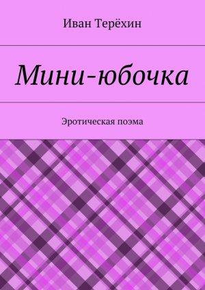 Иван Терёхин. Мини-юбочка. Эротическая поэма