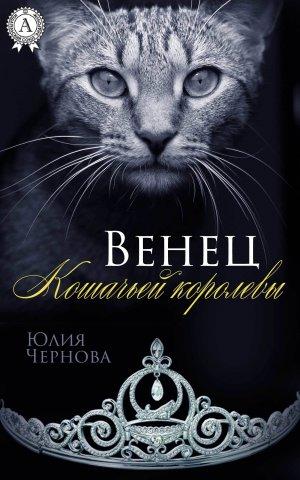 Юлия Чернова. Венец Кошачьей королевы