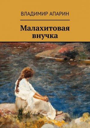 Владимир Апарин. Малахитовая внучка