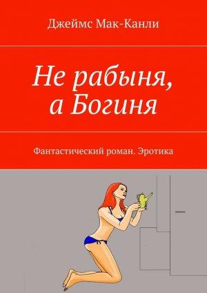 Джеймс Мак-Канли. Нерабыня, аБогиня. Фантастический роман. Эротика