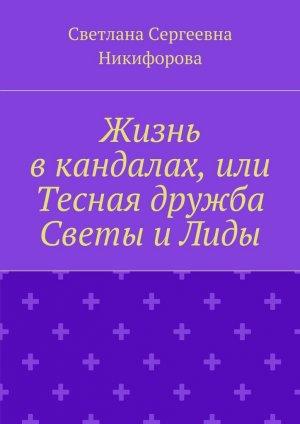 Светлана Никифорова. Жизнь вкандалах, или Тесная дружба СветыиЛиды