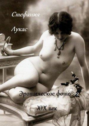 Стефания Лукас. Эротическое фото. XIXвек. Часть 2
