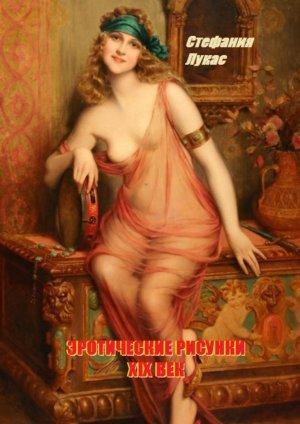 Стефания Лукас. Эротические рисунки. XIXвек