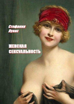 Стефания Лукас. Женская сексуальность