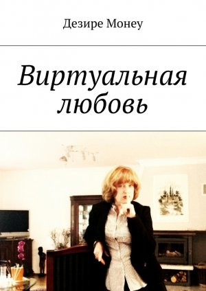 Дезире Монеу. Виртуальная любовь