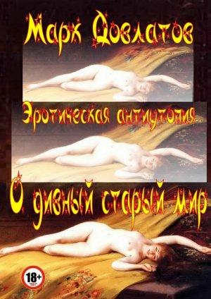 Марк Довлатов. Одивный старыймир. Эротическая антиутопия