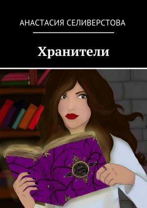 Анастасия Селиверстова. Хранители