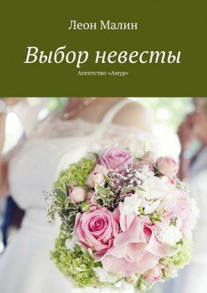 Леон Малин. Выбор невесты. Агентство«Амур»