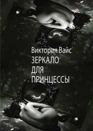 Виктория Вайс. Зеркало для Принцессы