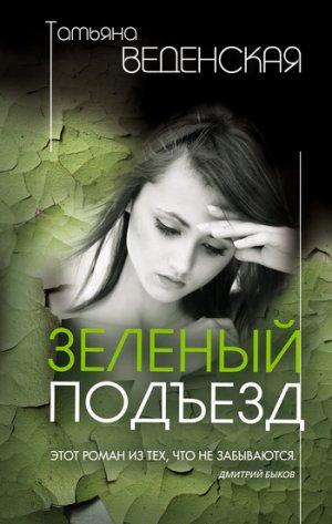 Татьяна Веденская. Зеленый подъезд