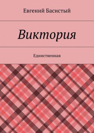 Евгений Басистый. Виктория. Единственная