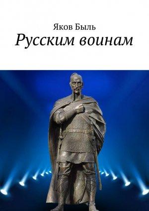 Яков Быль. Русским воинам