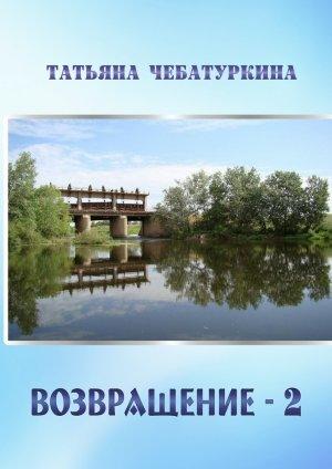 Татьяна Чебатуркина. Возвращение-2. Повесть