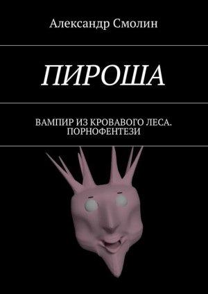 Александр Смолин. Пироша. Вампир из кровавого леса. Порнофентези